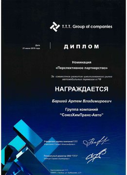 Диплом T.T.T Group of companies